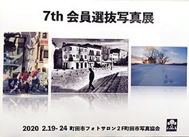 会員選抜展ポスター